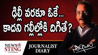 ఢిల్లీ వరకూ ఓకే... కాదని గల్లీల్లోకి దిగితే?    News Sting    Journalist Diary    Satish Babu