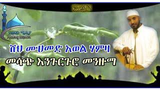 Download ሙሀመድ አወል—እንጉርጉሮ— mahomed awal hamza—engurguro Mazuma Mp3