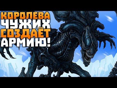 КОРОЛЕВА ЧУЖИХ СОЗДАЁТ АРМИЮ! - Swarm Queen