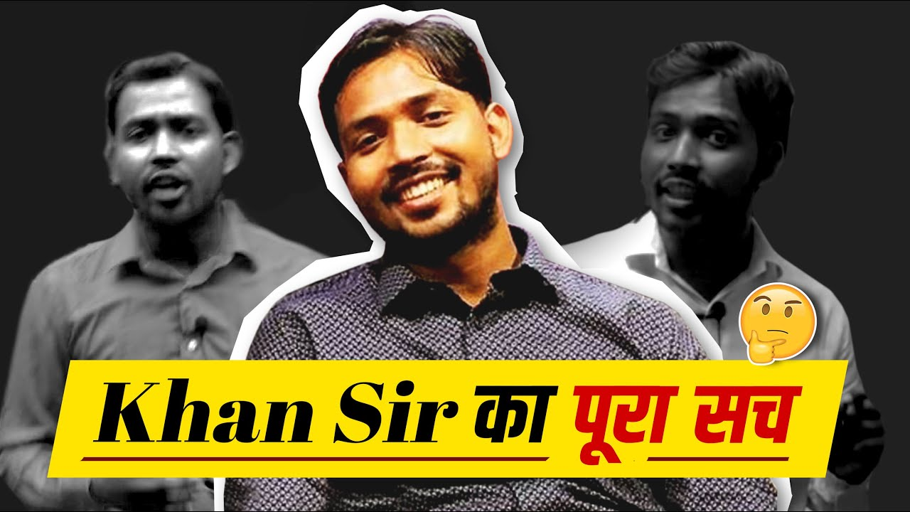 KHAN SIR की पूरी कहानी जान लो | Khan Sir Biography in Hindi | Khan GS Research Centre Life Story