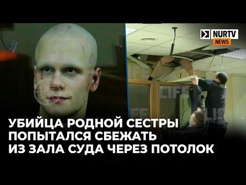 Убивший свою сестру Леонид Грейсер попытался сбежать из зала суда