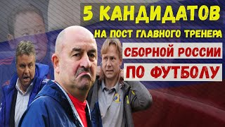 5 кандидатов на пост главного тренера сборной России по футболу