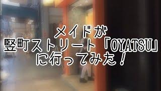 「OYATSU」に行ってみた![めいどりぃた]