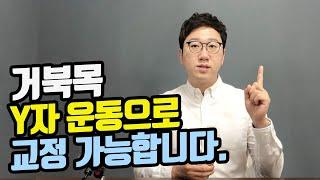 거북목 교정운동 / Y자운동 / 목통증 없애는 방법 /…