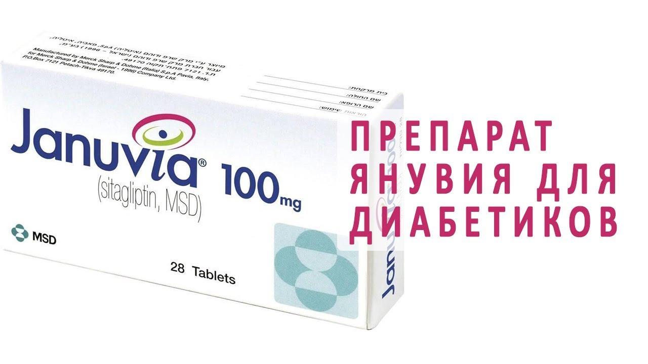 Препарат Янувия для лечения сахарного диабета | метформин для похудения как принимать состав