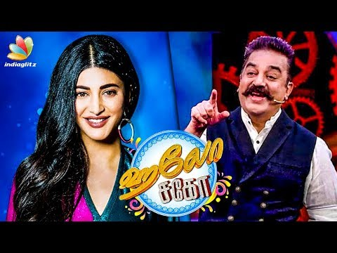 Shruti Haasan Turns To a TV Anchor | Hello Sago Promo, Sun TV Show | Kamal Hassan