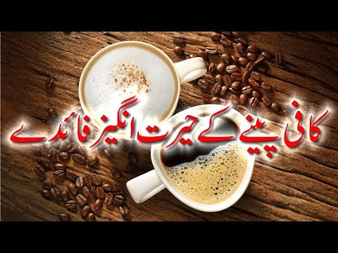 Coffee ke Fayde | Coffee Health Benefits | Coffee Benefits