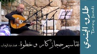 تقاسيم حجازكار و خطوة حبيبي عزف طارق الجندي-Hijazkar Taqsiem& Khatwet Habebi