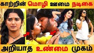 காற்றின் மொழி ஊமை நடிகை அறியாத உண்மை முகம் | Tamil Cinema News | Kollywood Latest