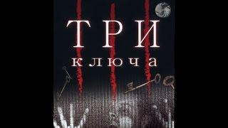 Три ключа (2006) Русский трейлер