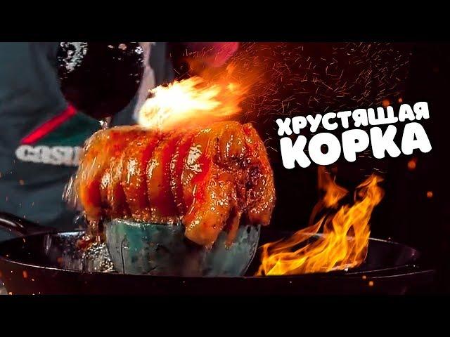 Свиной рулет в под кипящим маслом