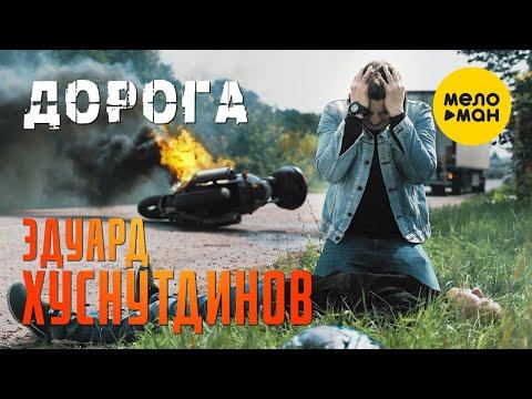 Эдуард Хуснутдинов. Премьера клипа! Долгожданный хит!!! Дорога. Новинка шансона