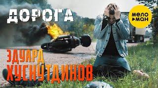 Смотреть клип Эдуард Хуснутдинов - Дорога