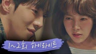 [1~2회 하이라이트] 늙어버린 한지민(Han Ji Min) x 위기에 빠진 남주혁(Nam Joo Hyuk)..! 〈눈이 부시게 Dazzling 〉