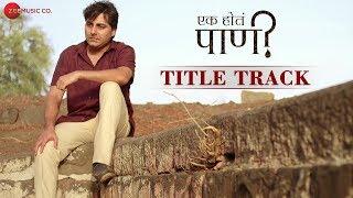 Ek Hota Pani Title Track Hansraj Ganesh Jayraj Sheetal Ranjit &amp Chitra Vikas Joshi