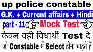 Mock test for up police constable