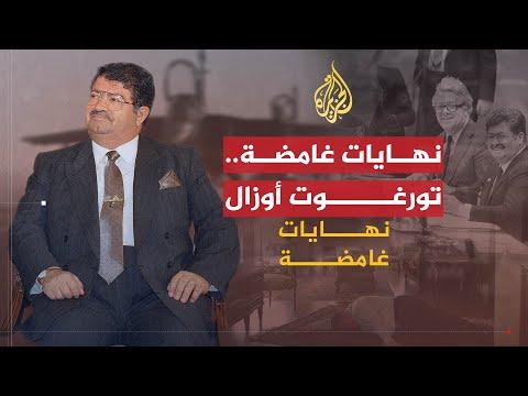 🇹🇷 نهايات غامضة - ملابسات وفاة الرئيس التركي الأسبق تورغوت أوزال