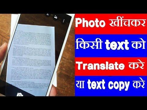 Photo खींचकर किसी भी Text को Translate करे या Text Copy करे मोबाइल में