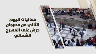 فعاليات اليوم الثاني من مهرجان جرش على المسرح الشمالي - زين عوض