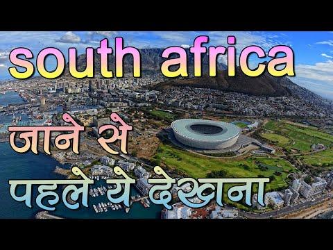 South Africa Travel & Tourism इन वजहों से लाजवाब बनती है साउथ अफ्रीका की छुट्टियां | Travel Nfx