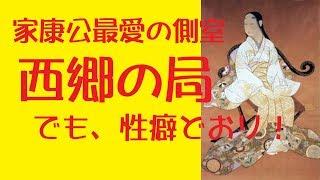 11男5女の父親でもある徳川家康公。 主要な側室をあげるだけでもこんなにたくさん!! 今回は「西郷の局」に密着!! 阿茶の局:https://youtu.be/so...