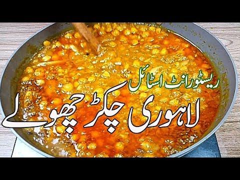 Chikar Cholay Recipe II chikar cholay recipe Pakistani II lahori chikar cholay recipe in Urdu