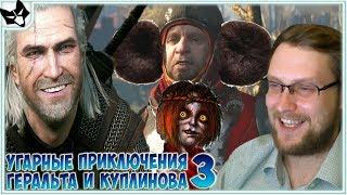КУПЛИНОВ, ГЕРАЛЬТ, ЧЕБУРАШКА И ПИВАСИК! ► СМЕШНЫЕ МОМЕНТЫ С КУПЛИНОВЫМ ► The Witcher 3: Wild Hunt