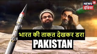 भारत की ताक़त देखकर डरा Pakistan | कच्चा चिट्ठा | News18 India