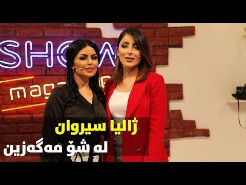 Show Magazine lagal zhalia sirwan Warzi nwe Alqay 11