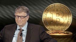Билл Гейтс и криптовалюта. Биткоин - лучшая валюта!