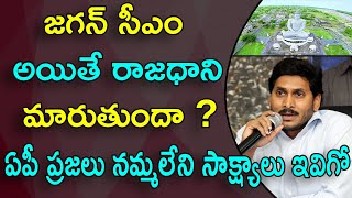 What Happens To AP If JAGAN Become CM | AMARAVATHI Issue | NRI TV