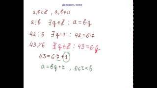 Теория чисел.  1.  Делимость чисел