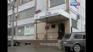 В Ростове состоялось второе предварительное заседание по делу дольщиков ЖК «Европейский»