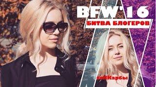 Битва блогеров/ Belarus Fashion Week/ Бьюти-находки