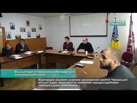 Телеканал АНТЕНА: Від сьогодні в Черкасах розпочинається опалювальний сезон