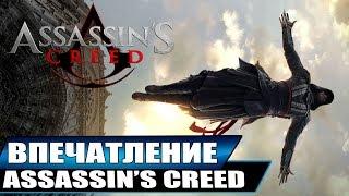 Посмотрел фильм Assassin's Creed - МНЕНИЕ И ВПЕЧАТЛЕНИЕ [Стоит ли смотреть?]