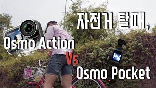 자전거 탈때, 오즈모 …