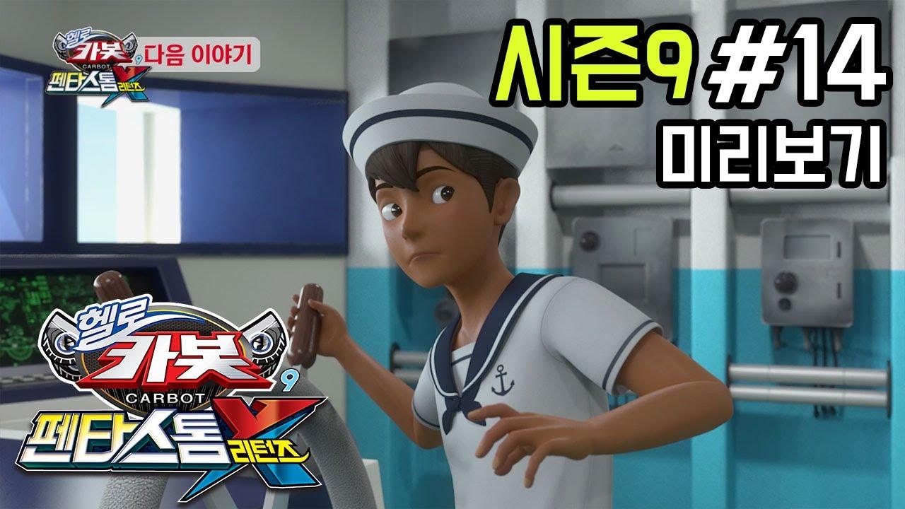 [헬로카봇 시즌9] 14화 예고편 - 빙산을 막아줘!