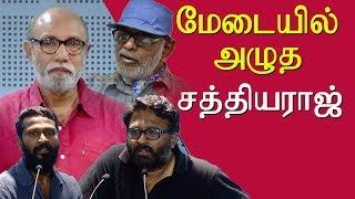 Ram vetrimaran & sathyaraj emotional speech @ Balu mahendra library launched tamil news live redpix