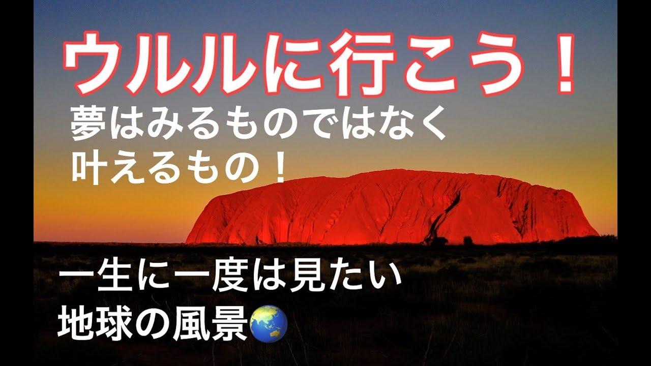KANEKO NOBUHIRO 金子★杉本 –「地球のへそ」ウルルに行こう!