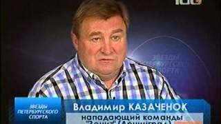 Владимир Казачёнок (Звезды Петербургского спорта)