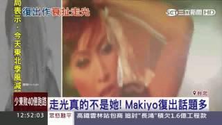 走光影片瘋傳?Makiyo衰陷露點烏龍│三立新聞台