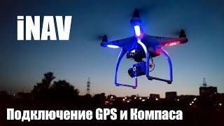 FAQ iNAV - Подключение и настройка GPS / Компаса