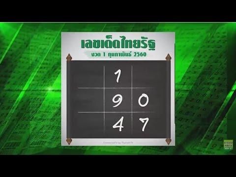 หวยไทยรัฐ งวด 01/02/60 เลขเด็ด เลขดัง รู้ก่อนใคร