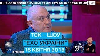 """Ток-шоу """"Ехо України"""" від 18 квітня 2019 року"""