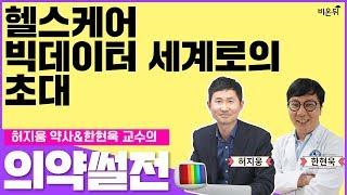 [닥튜버] 의약썰전 -…