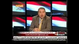 توفيق عكاشة : عبد الفتاح السيسى شبه أبويا الله يرحمة مسخرررررة