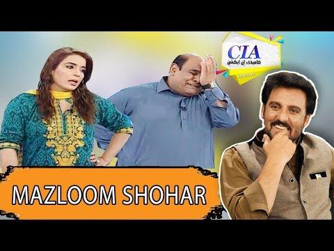 Mazloom Shohar CIA With Afzal Khan - 3 March 2018 | ATV