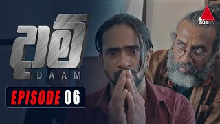 Daam (දාම්) | Episode 06 | 28th December 2020 | Sirasa TV Thumbnail