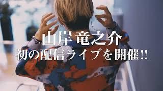 山岸竜之介 初の配信ライブ「快進撃」開催!!